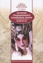 История традиционного Китайского театра. На русском и китайском языках