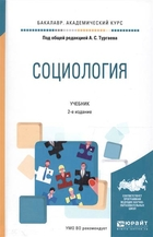 Социология. Учебник для академического бакалавриата