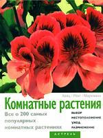 Комнатные растения Все о 200 самых популярных…