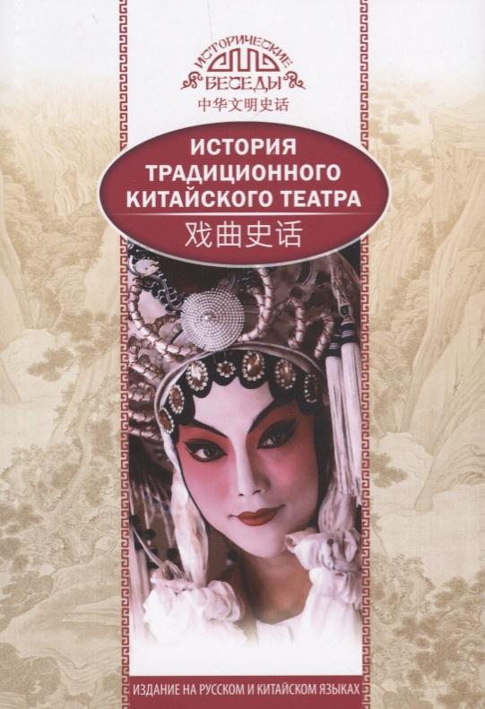 Ли Бинь История традиционного Китайского театра. На русском и китайском языках и бинь юн 100 китайских идиом