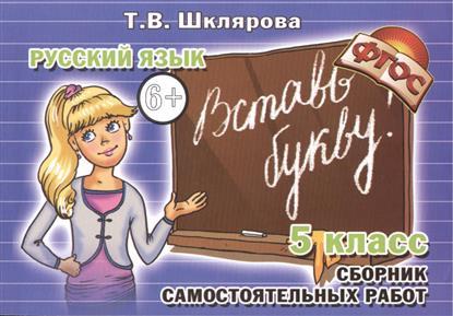 Вставь букву 5 кл Сборник самост. работ
