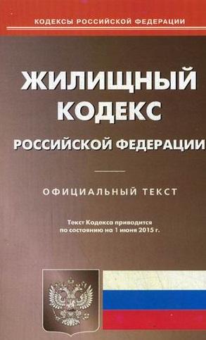 Жилищный кодекс Российской Федерации. По состоянию на 1 июня 2015г.