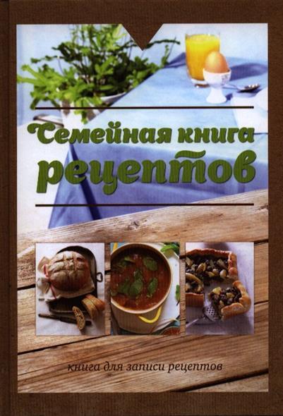 Семейная книга рецептов. Книга для записи рецептов