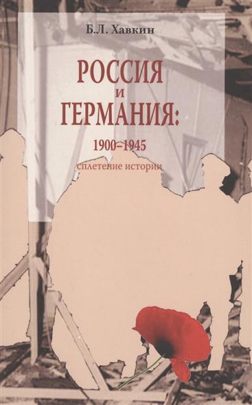 Россия и Германия: 1900-1945. Сплетение истории