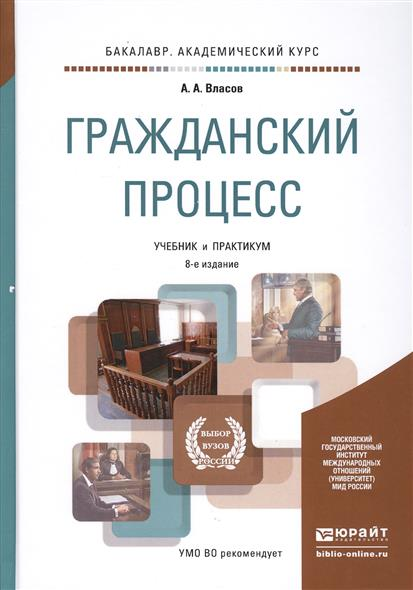 Власов А. Гражданский процесс. Учебник и практикум для академического бакалавриата власов а а гражданский процесс учебник и практикум