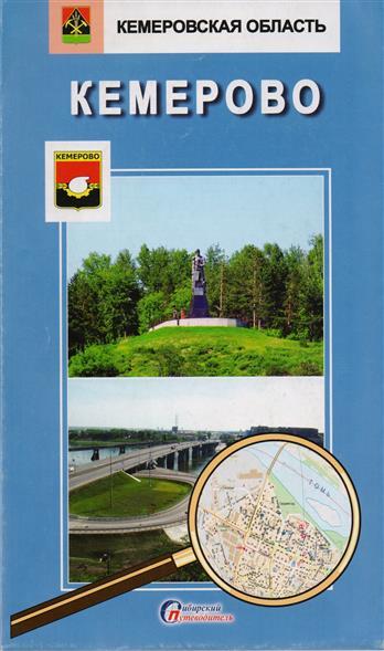 Кемерово (1:34000) купить в кемерово препарат соликокс