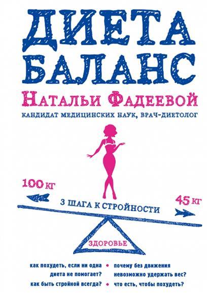 Диета баланс Натальи Фадеевой. 3 шага к стройности. Как похудеть, если ни одна диета не помогает? Как быть стройной всегда? Почему без движения невозможно удержать вес? Что есть, чтобы похудеть?
