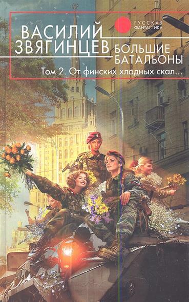 Звягинцев В. Большие батальоны. Том второй. От финских хладных скал... звягинцев бульдоги под ковром