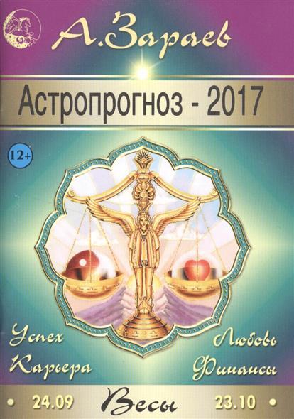 Астропрогноз-2017. Весы