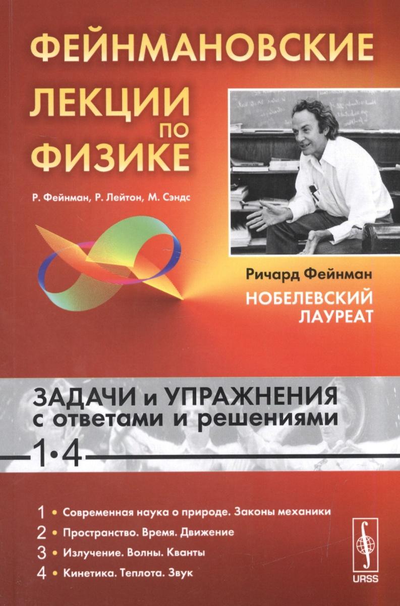 Фейнман Р., Лейтон Р., Сэндс М. Фейнмановские лекции по физике. Задачи и упражнения с ответами и решениями к выпуску 1-4. Учебное пособие