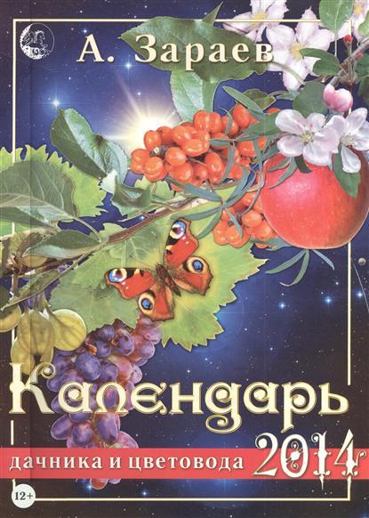 Календарь дачника и цветовода 2014