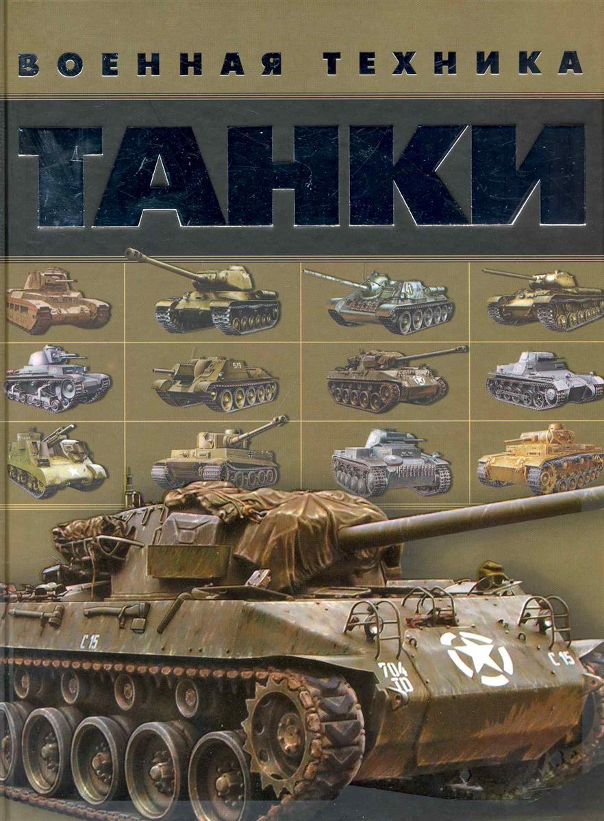Ликсо В. Танки ISBN: 9789851679344