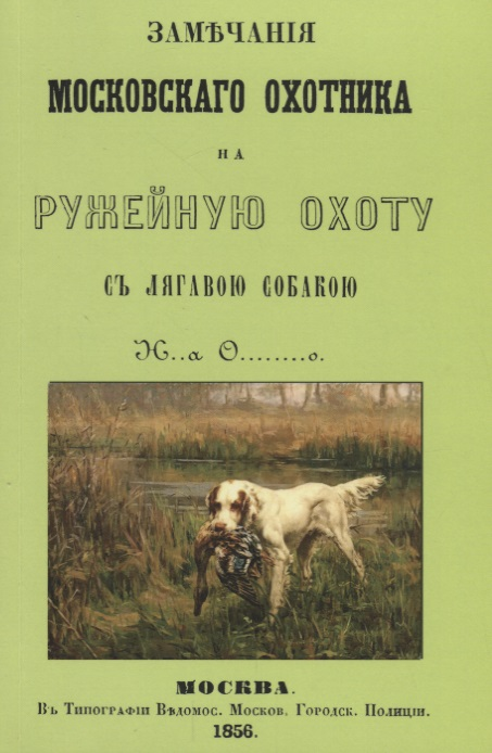 Замечания Московскаго охотника на ружейную охоту с лягавою собакою