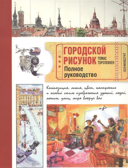 Торспеккен Т. Городской рисунок: Полное руководство