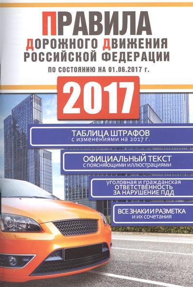 Правила дорожного движения Российской Федерации 2017 по состоянию на 01.06.2017 г.