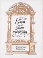 Три века мудрости три века русского натюрморта