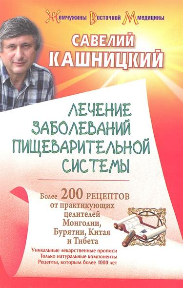 Лечение заболеваний пищеварительной системы. Более 200 рецептов от практикующих целителей Монголии, Китая, Бурятии, Тибета