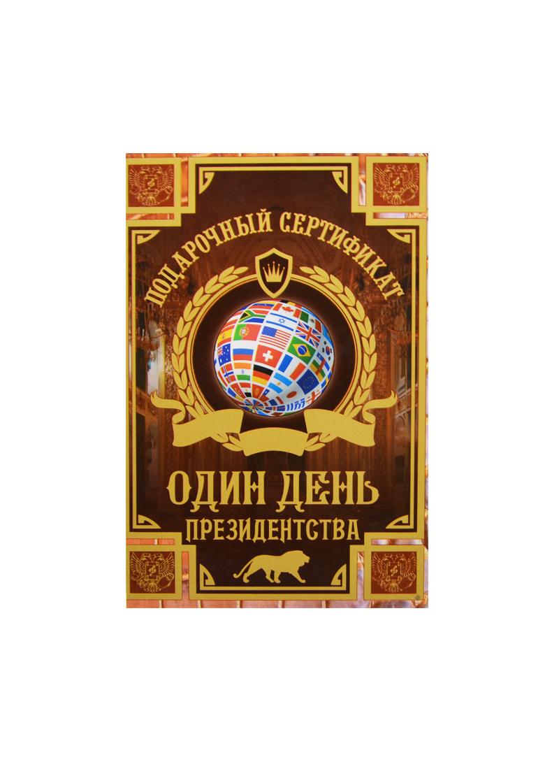 Сертификат на один день президенства ламинированный 5+0 (SPL000008) (Мастер)