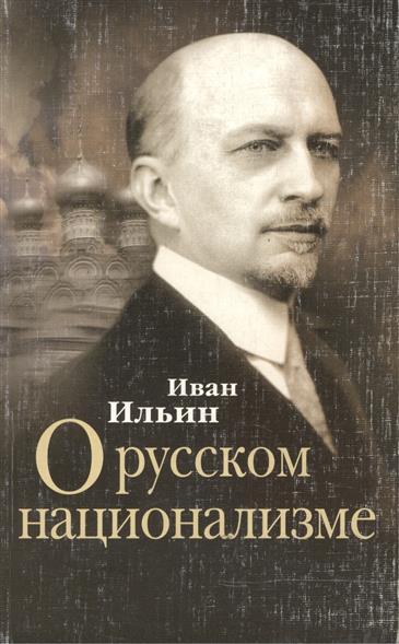 О русском национализме Сборник статей