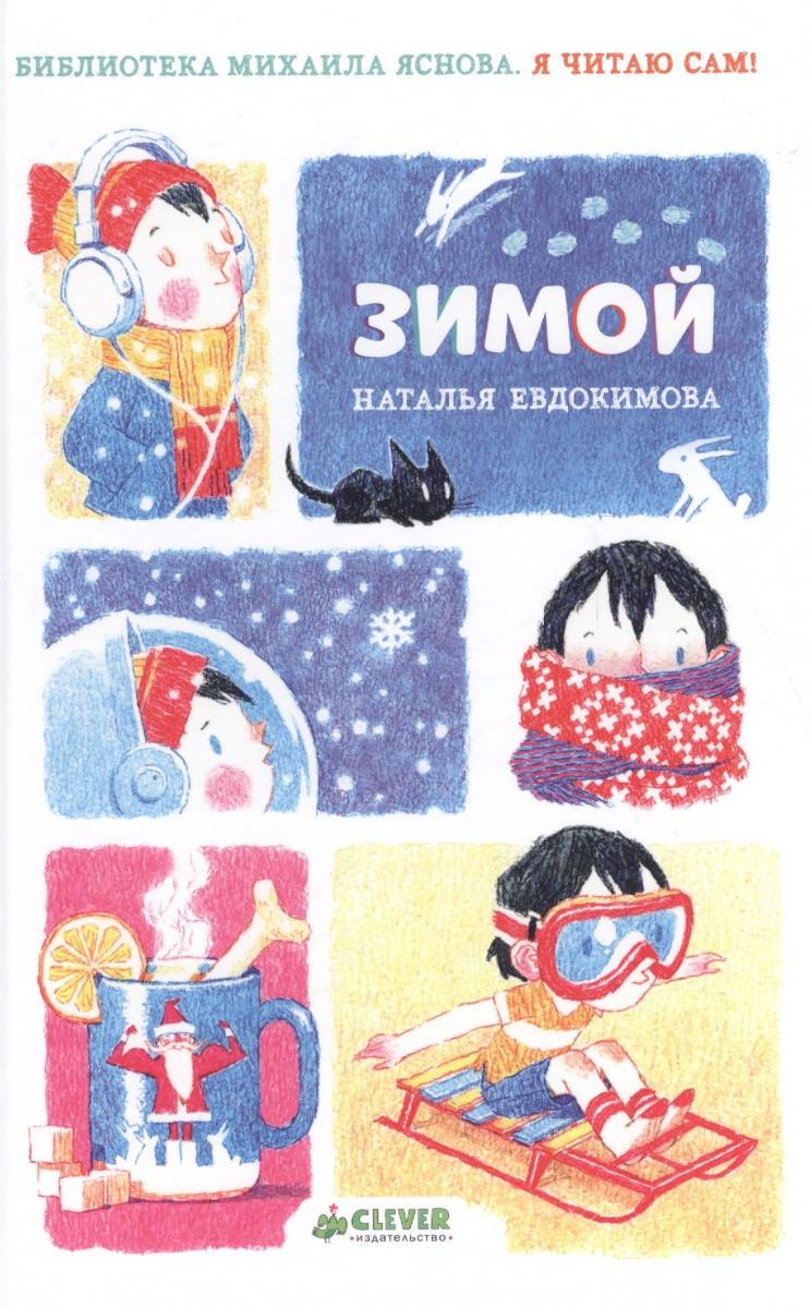 Евдокимова Н. Я читаю сам! Зимой зартайская и я читаю сам мама скоро придёт