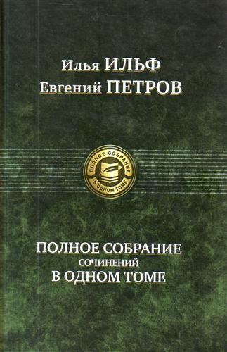Ильф Петров Полное собрание сочинений в одном томе