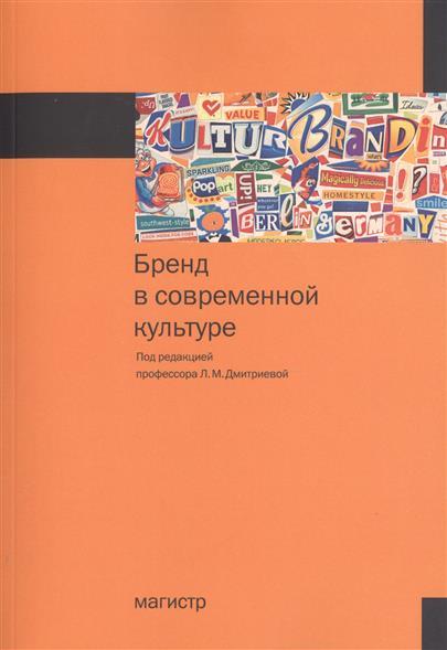 Дмитриева Л. (ред.) Бренд в современной культуре