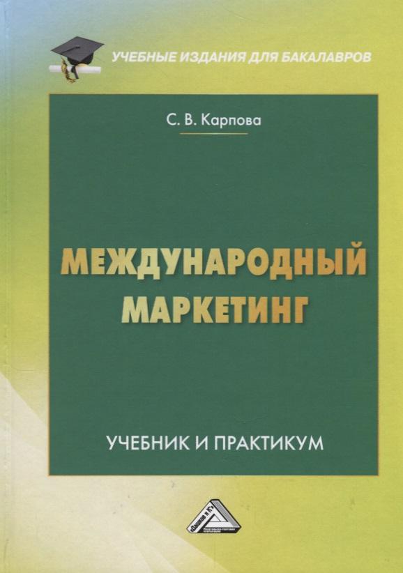 Карпова С. Международный маркетинг. Учебник и практикум для бакалавров мизинцева м сардарян а оценка персонала учебник и практикум для бакалавров
