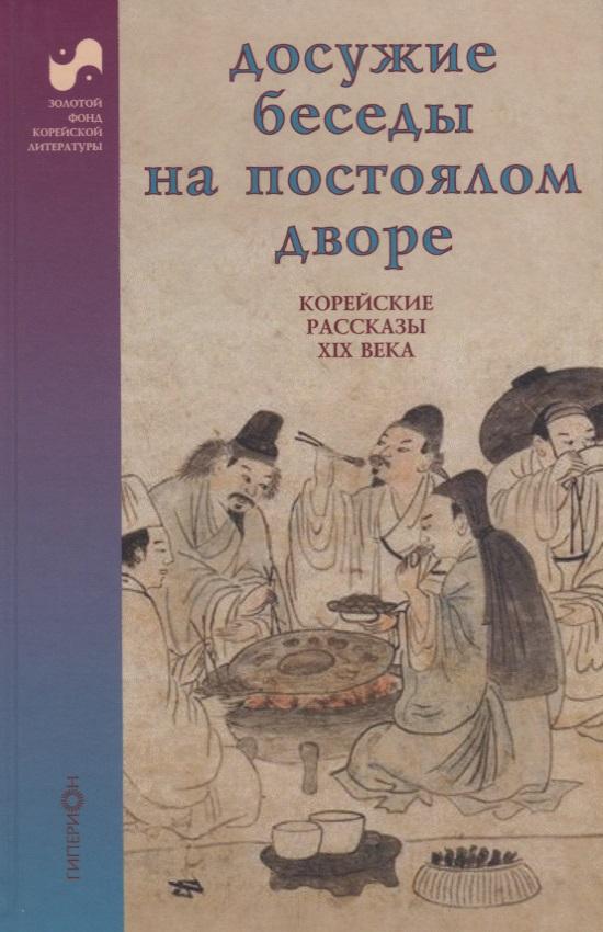 Троцевич А. (сост.) Досужие беседы на постоялом дворе. рассказы XIX века