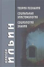 Теория познания Социальная эпистемология Социология знания
