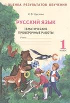 Русский язык. Тематические проверочные работы. Рабочая тетрадь. 1 класс