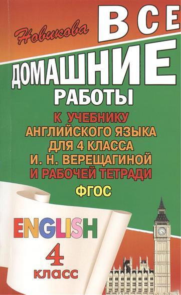 Все домашние работы к учебнику английского языка для 4 класса И.Н. Верещагиной и рабочей тетради. ФГОС