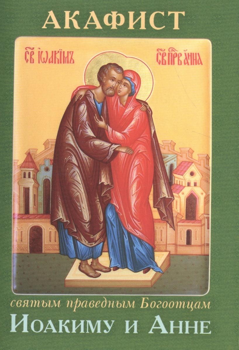 Акафист святым праведным Богоотцам Иоакиму и Анне [vk] 2911 05 301 relay reed spdt 250ma 5v relays
