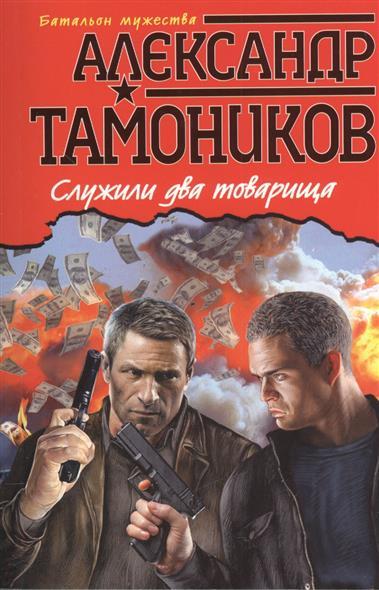Тамоников А. Служили два товарища тамоников а холодный свет луны
