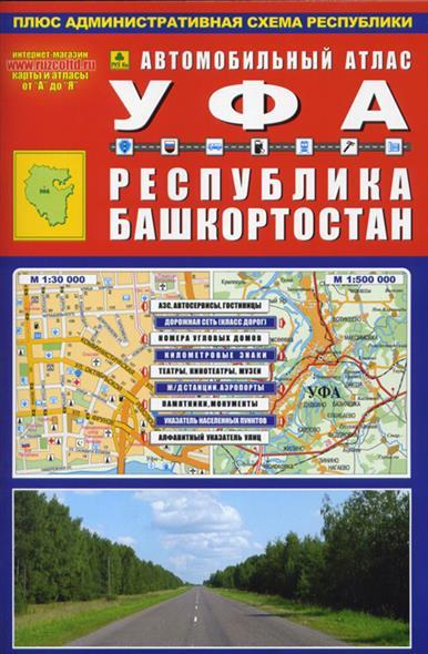 Книга Автомобильный атлас Республика Башкортостан Уфа Вып.4