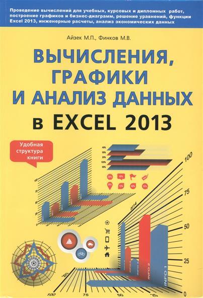 Вычисления, графики и анализы данных в Excel 2013. Самоучитель
