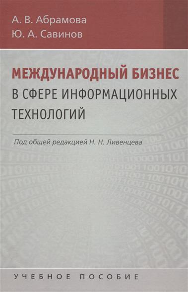 Международный бизнес в сфере информационных технологий