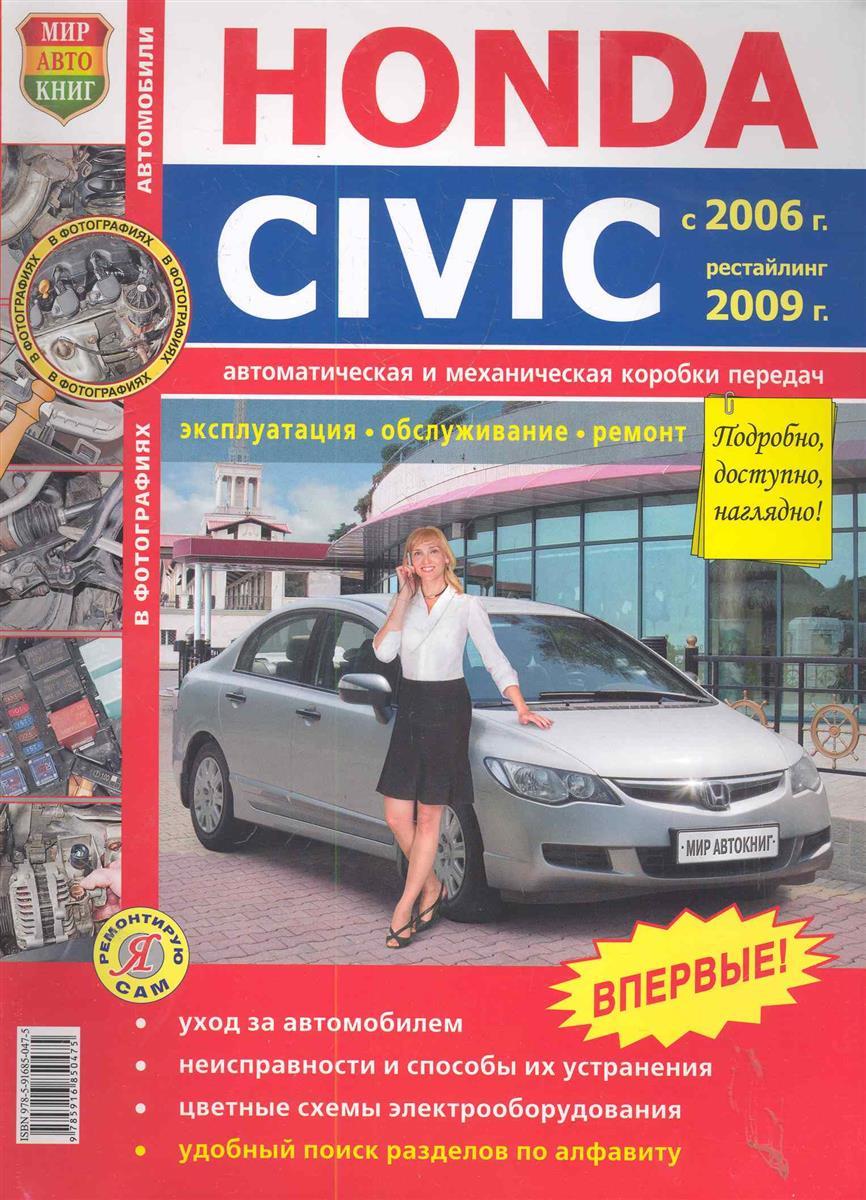 Автомобили Honda Civic