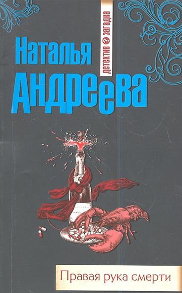 Андреева Н. Правая рука смерти