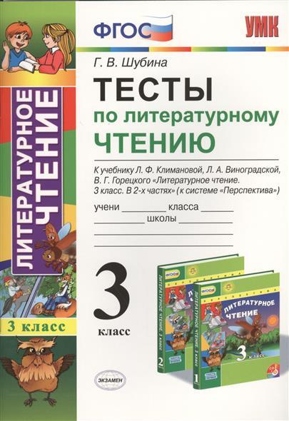 Тесты по литературному чтению к учебнику Л.Ф. Климановой, Л.А. Виноградской, В.Г. Горецкого