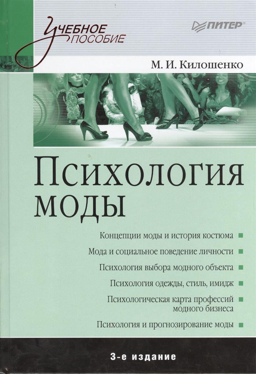 Килошенко М.: Психология моды. 3-е издание, переработанное и дополненное