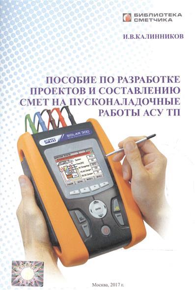 Пособие по разработке проектов и состовлению смет на пусконаладочные работы АСУ ТП