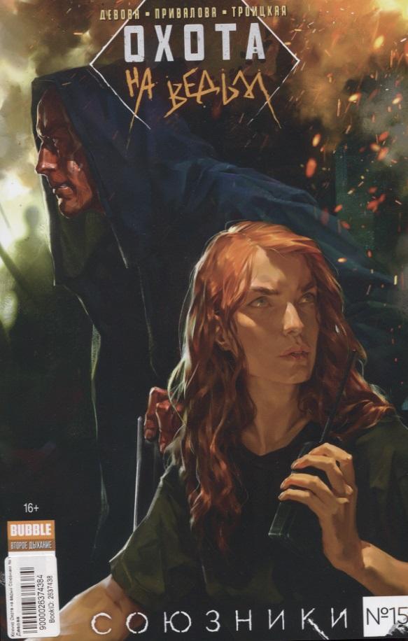 Девова Н. Охота на ведьм. Союзники. № 15