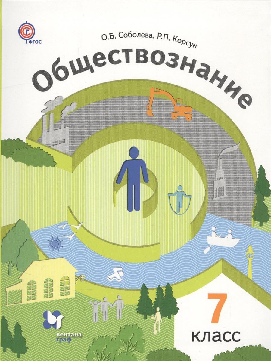 Обществознание. 7 класс. Человек в обществе. Учебник