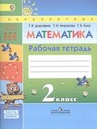 Математика. 2 класс. Рабочая тетрадь. В 2 частях. Учебное пособие для общеобразовательных организаций (комплект в 2-х книгах)