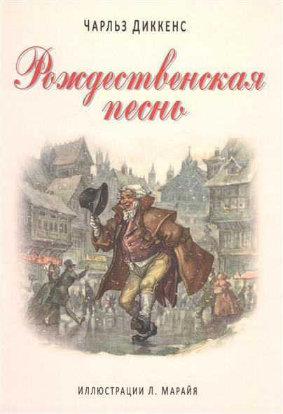 Диккенс Ч. Рождественская песнь  эксмо рождественская песнь