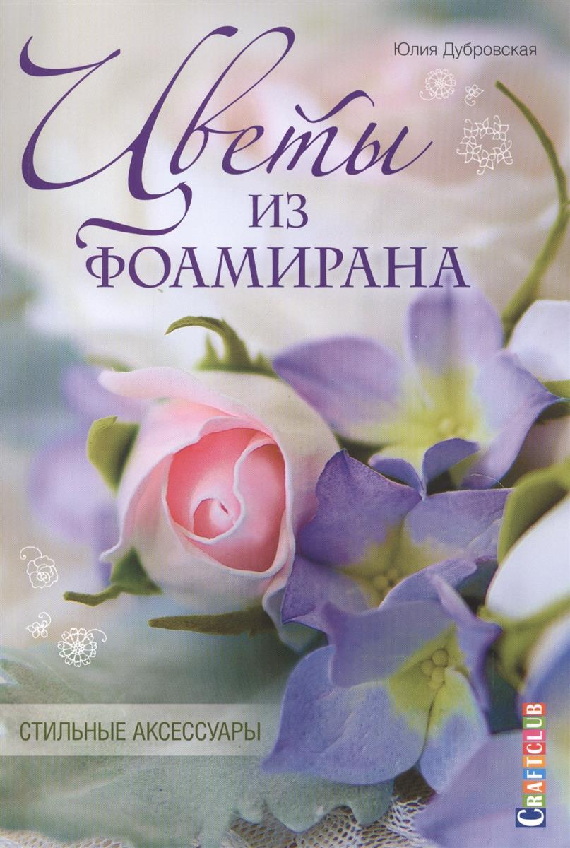 Дубровская Ю. Цветы из фоамирана. Стильные аксессуары ситников ю безлюдье