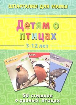 Детям о птицах. 3-12 лет. 50 стишков о разных птицах