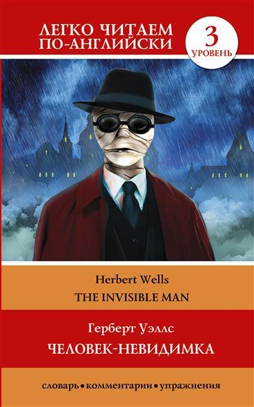 Уэллс Г. Человек-невидимка / The Invisible Man. 3 уровень wells herbert george the invisible man the time machine человек невидимка машина времени книга для чтения на английском языке