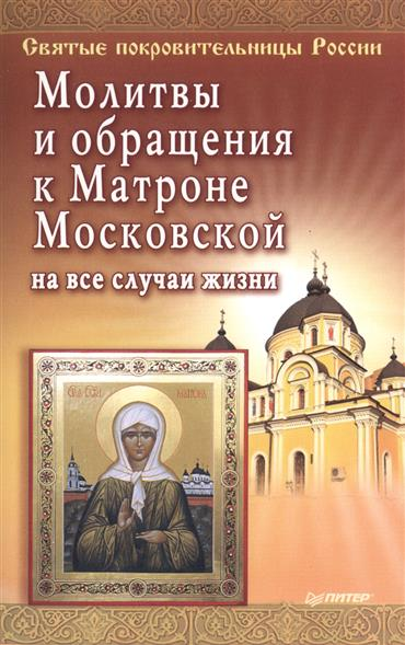 Неволайнен Е. (ред.) Молитвы и обращения к Матроне Московской на все случаи жизни