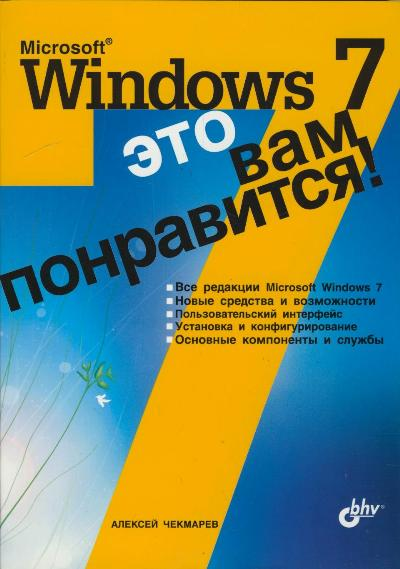 Чекмарев А. MS Windows 7 - это вам понравится
